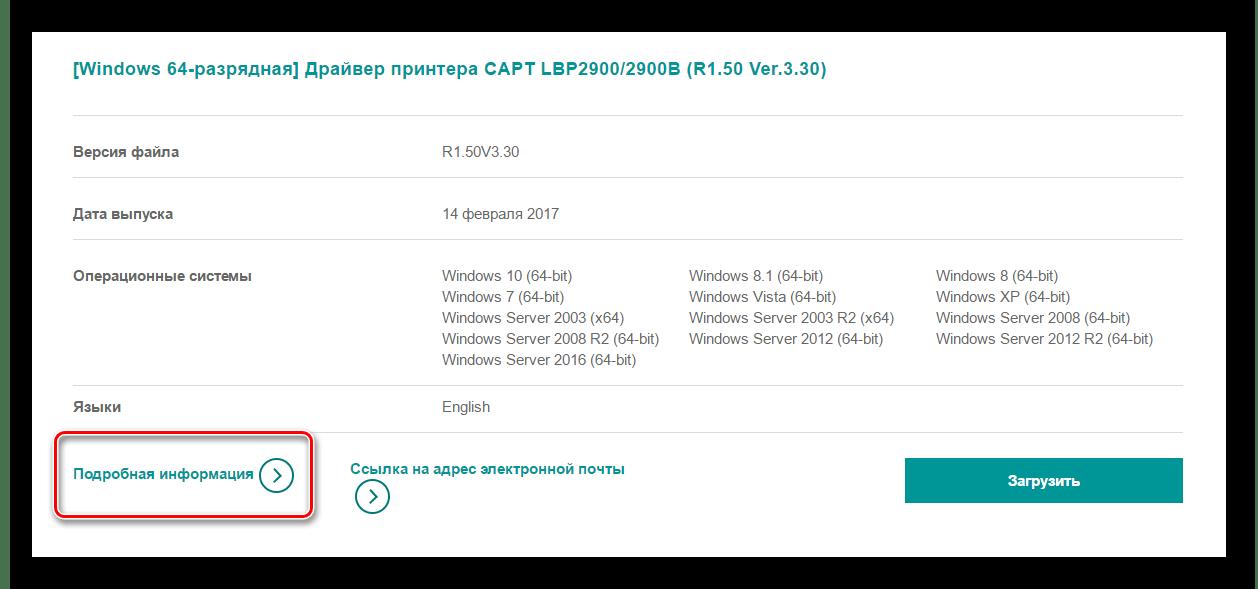 Информация о драйвере для Canon LBP 2900