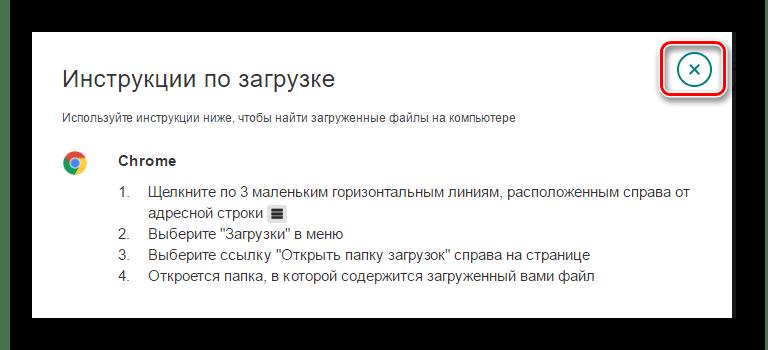 Инструкция по открытию файла