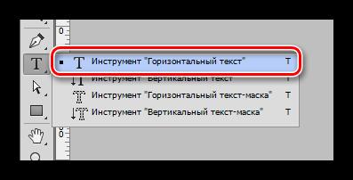 Инструмент Горизонтальный текст в Фотошопе