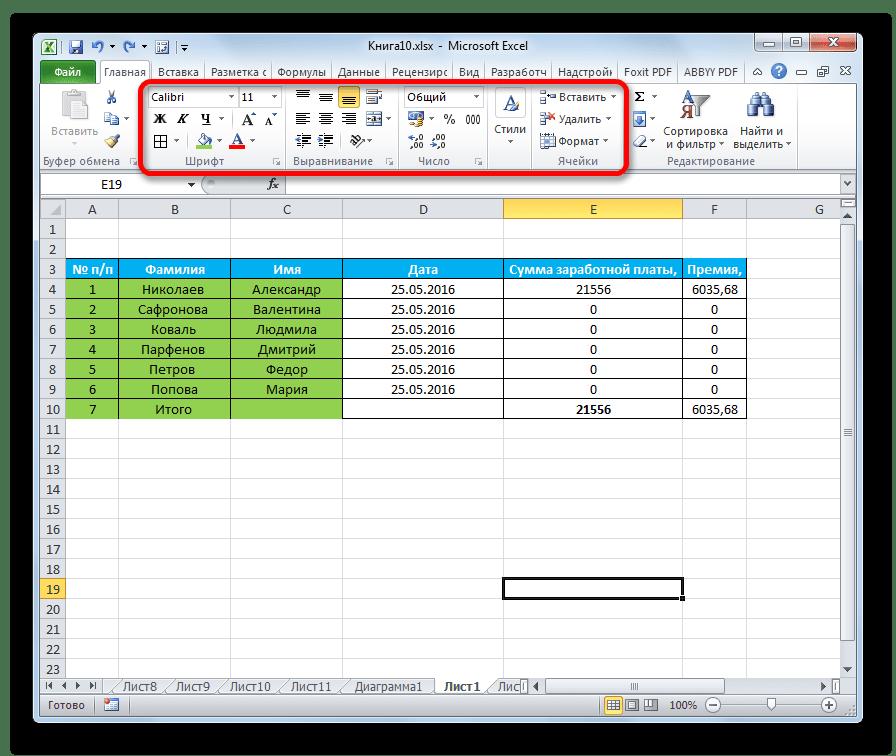 Инструменты форматирования на ленте в Microsoft Excel
