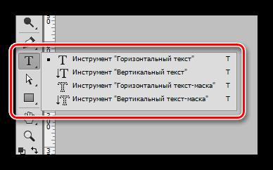 Инструменты группы Текст в Фотошопе