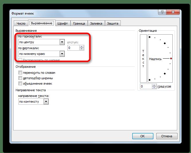 Инструменты позиционирования текста в Microsoft Excel