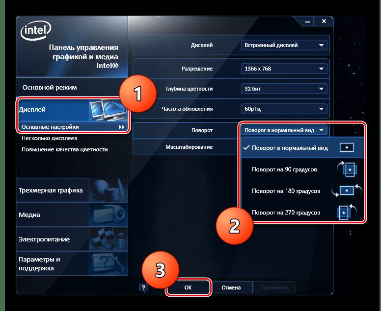 Intel Основные настройки Windows 8