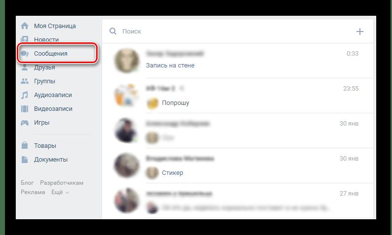 Интерфейс диалогов с пользователями сайта ВКонтакте