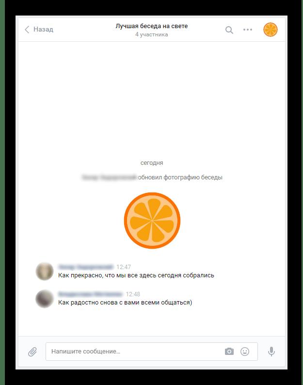 Интерфейс конференции ВКонтакте