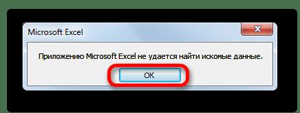 Искомые данные не найдены в Microsoft Excel