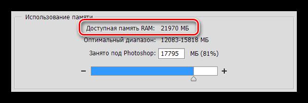 Изменение отображение объема памяти в настройках Фотошопа
