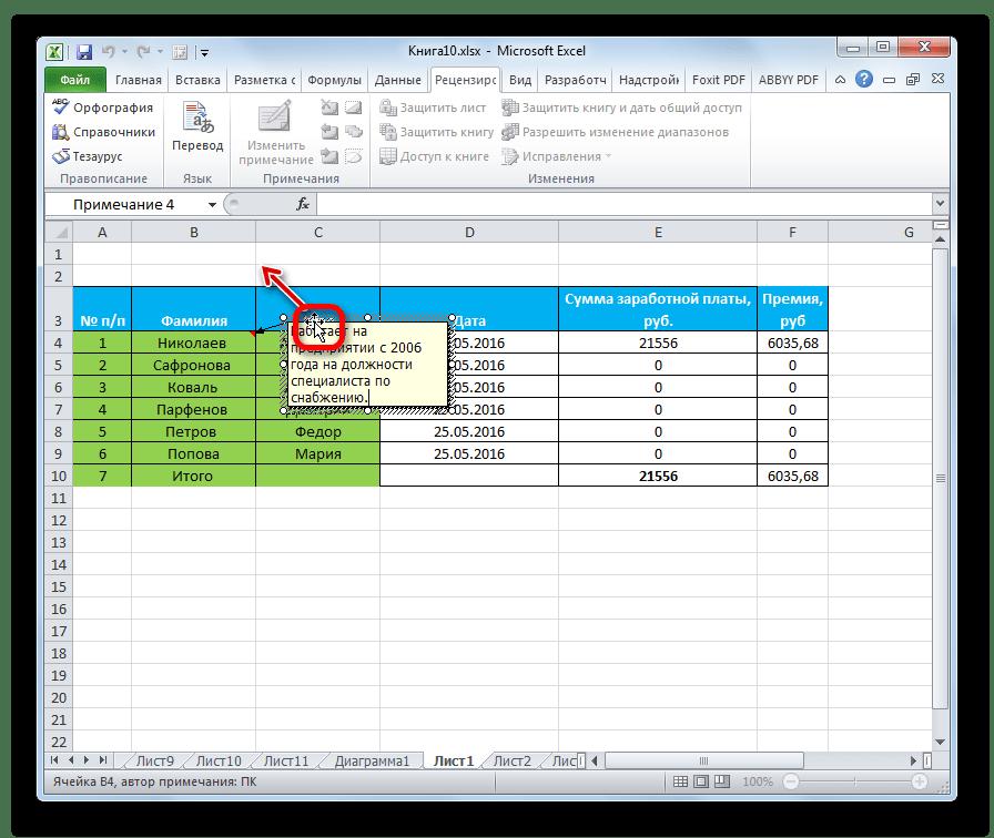 Изменение позиции примечания в Microsoft Excel