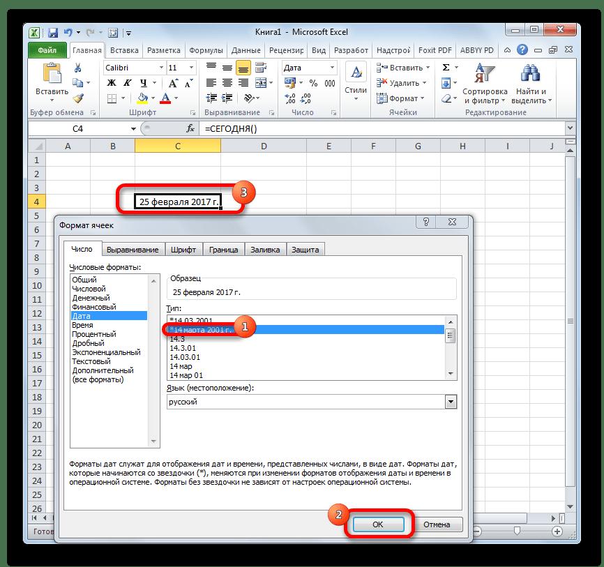 Изменение типа отображения даты в Microsoft Excel