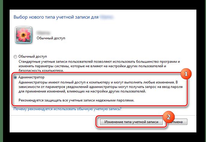Изменение типа учетной записи пользователя на администратора в Windows 7