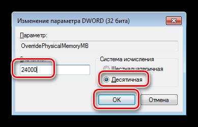Изменение значения ключа для Фотошопа в реестре Windows 7