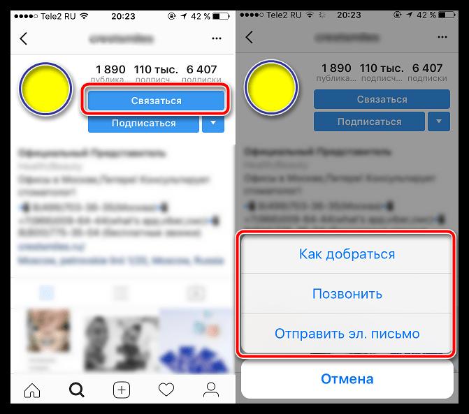 """Кнопка """"Связаться"""" в Instagram"""