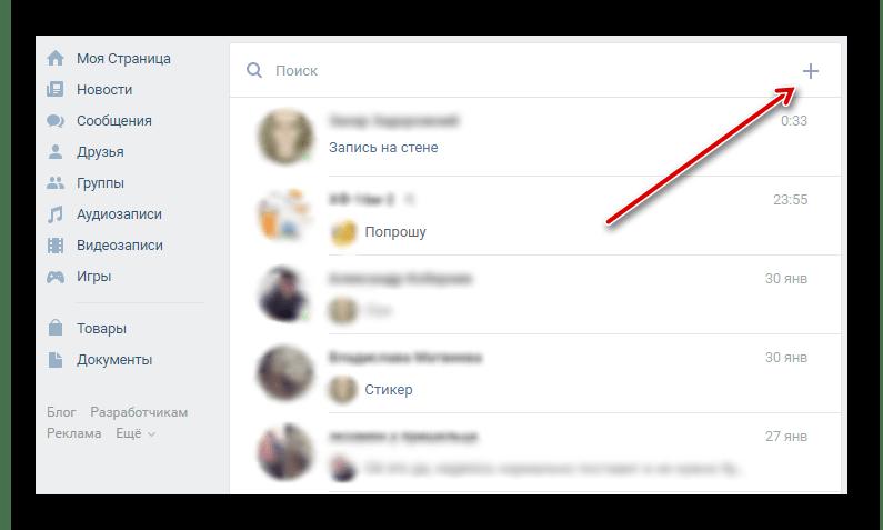 Кнопка активации интерфейса добавления пользователей в беседу ВКонтакте