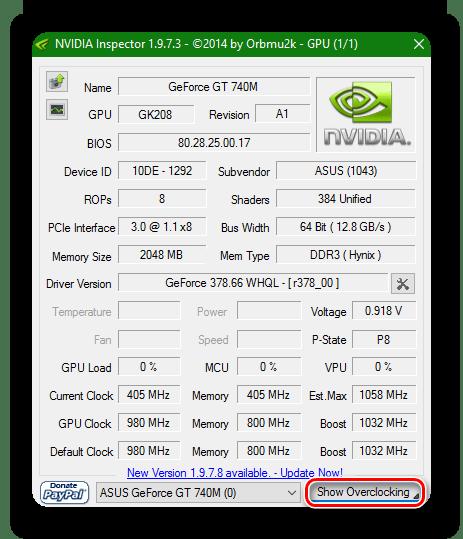 Кнопка доступа к изменению частоты в NVidia Inspector