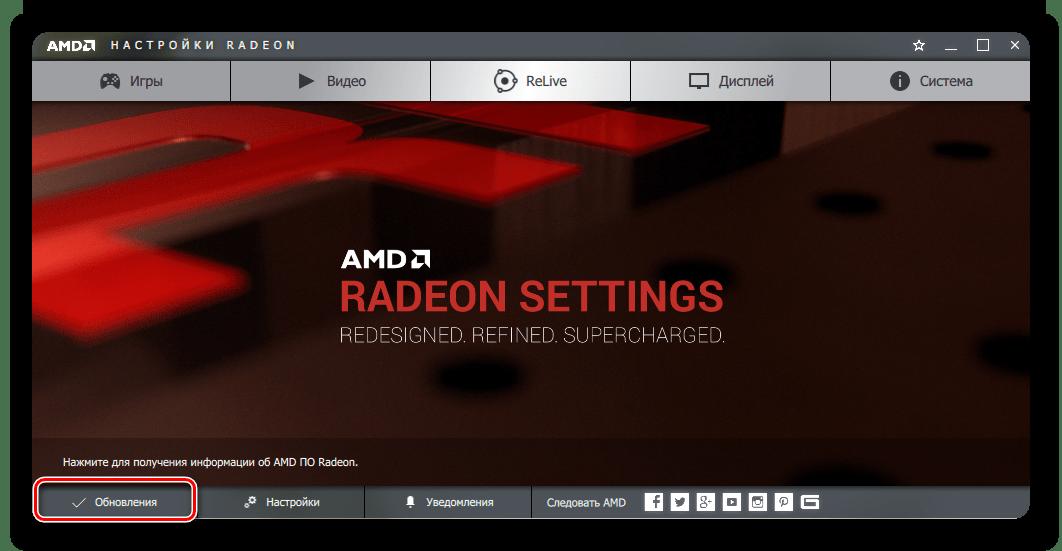 Кнопка обновления драйверов AMD
