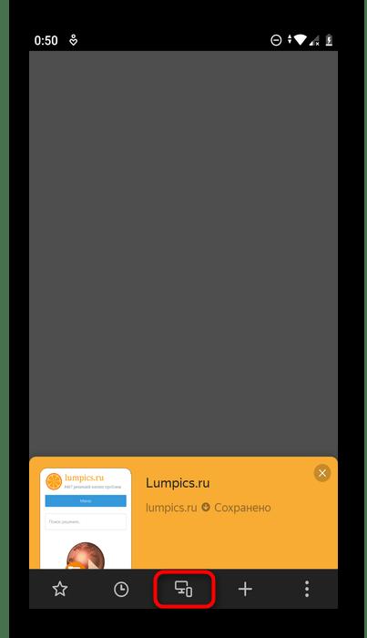 Настройка синхронизации в Яндекс браузере