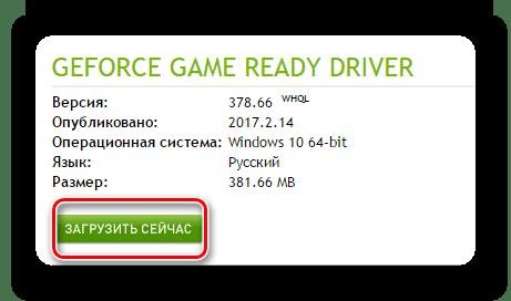 Кнопка загрузки драйвера NVidia