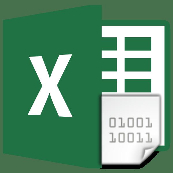 Кодировка текста в Microsoft Excel