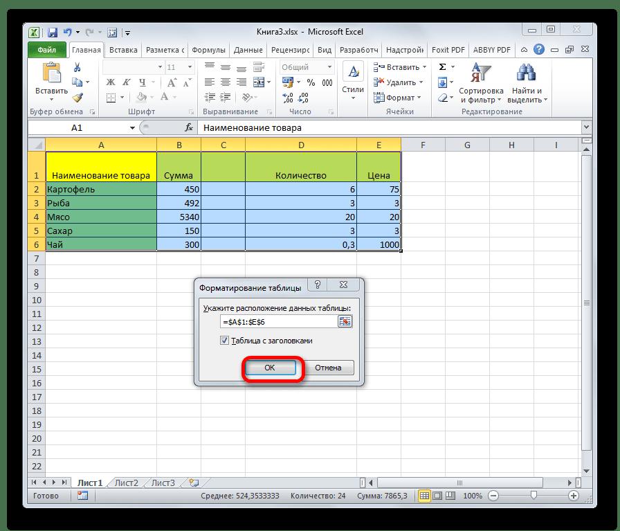 Координаты форматирования в Microsoft Excel
