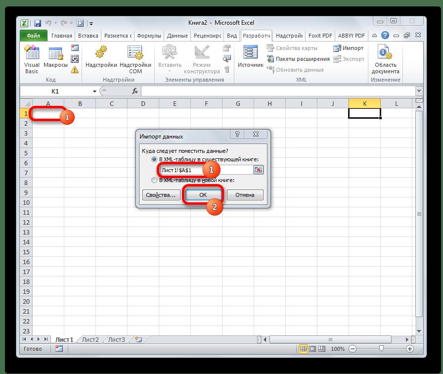 Координаты вставки таблицы в Microsoft Excel