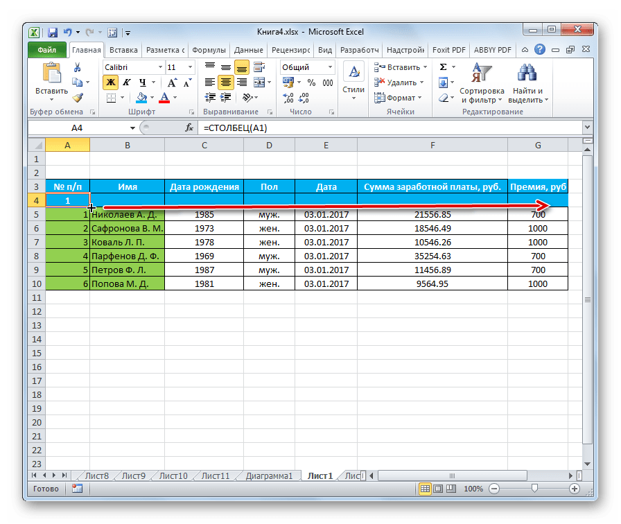 Копирование функции СТОЛБЕЦ в Microsoft Excel