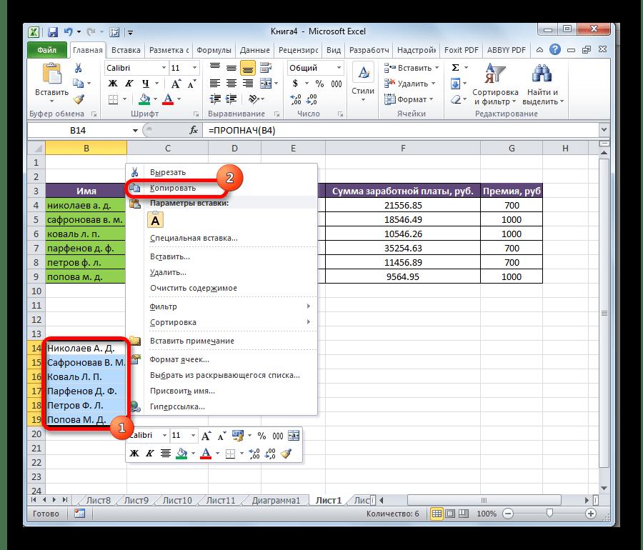 Копирование результата в Microsoft Excel