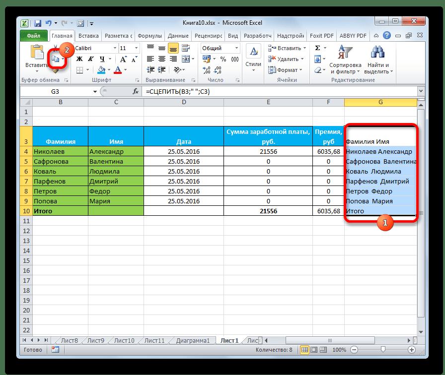 Копирование столбца в Microsoft Excel