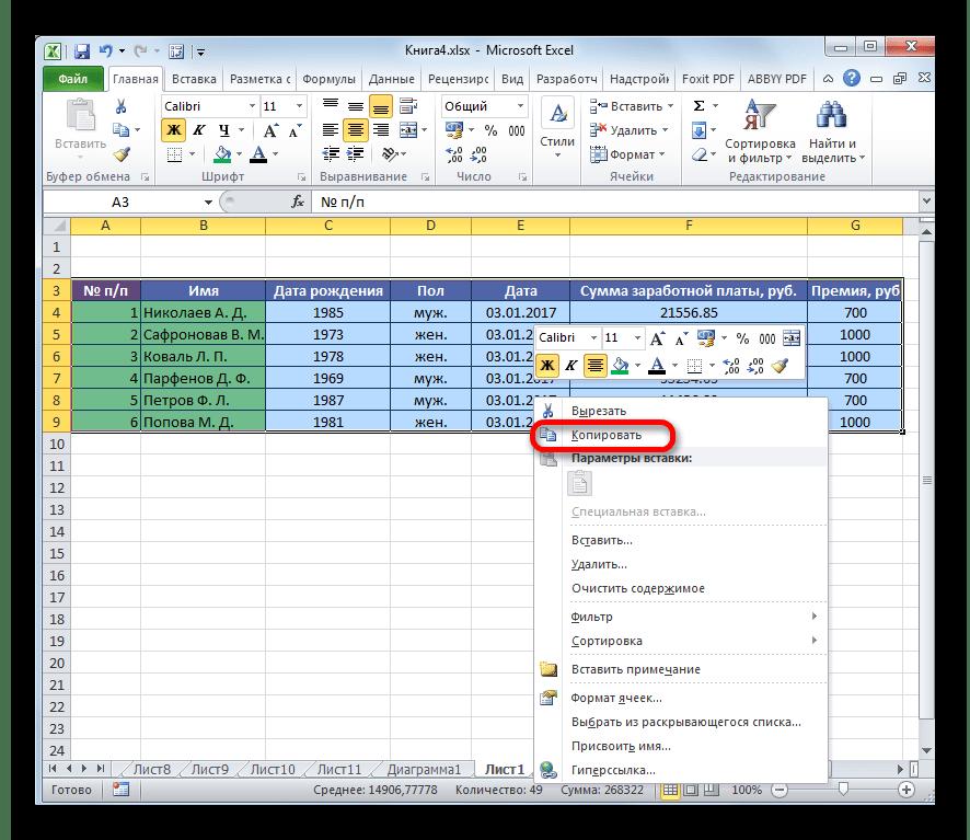 Копирование в Microsoft Excel