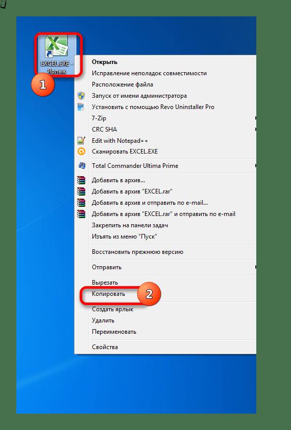 Копирование ярлыка Microsoft Excel