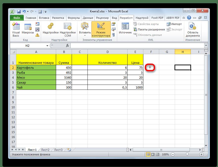 Курсор в Microsoft Excel