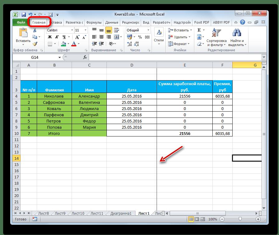 Линия разделения листов в Microsoft Excel