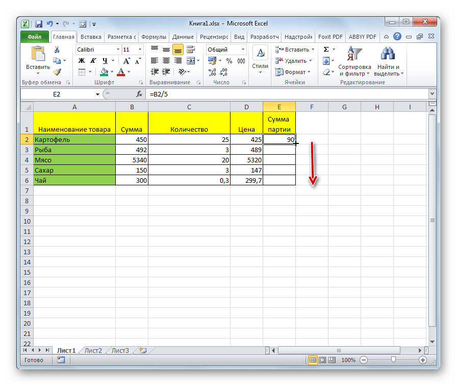 Маркер заполнения в Microsoft Excel