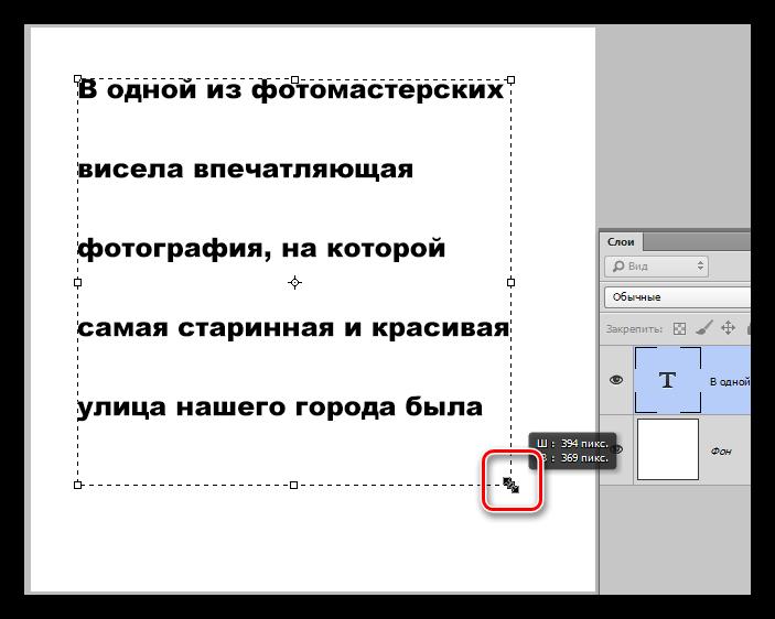 Масштабирование текстового блока в Фотошопе