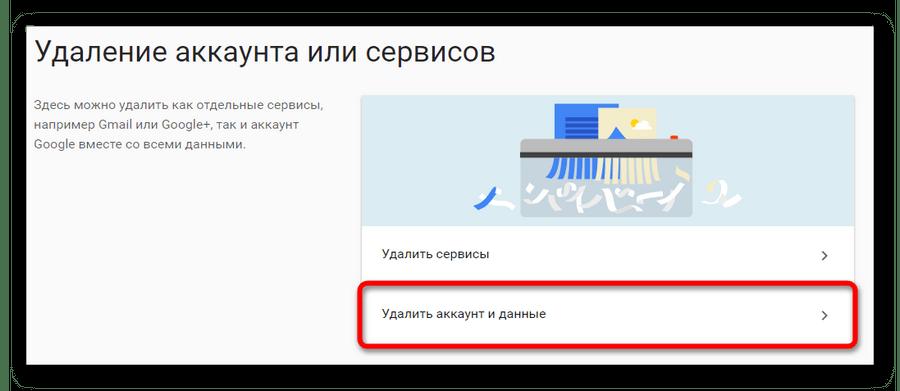 Меню удаления аккаунта Google