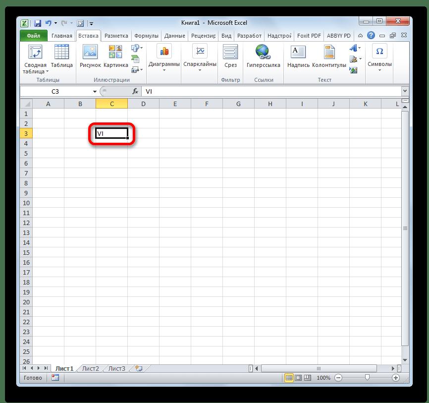 Набор римских цифр с клавиатуры в Microsoft Excel
