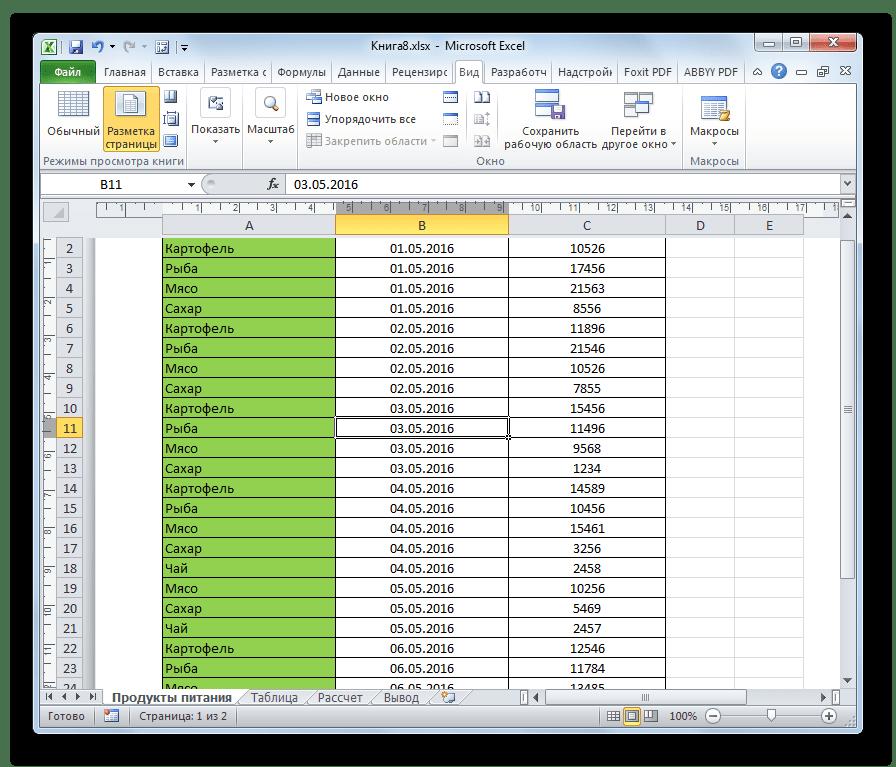 Надпись убрана в Microsoft Excel