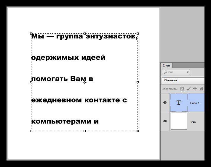 Надпись в текстовом блоке в Фотошопе