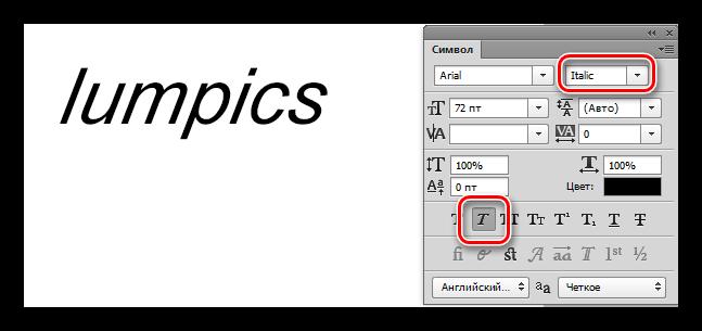 Наклонный текст через палитру Символ в Фотошопе