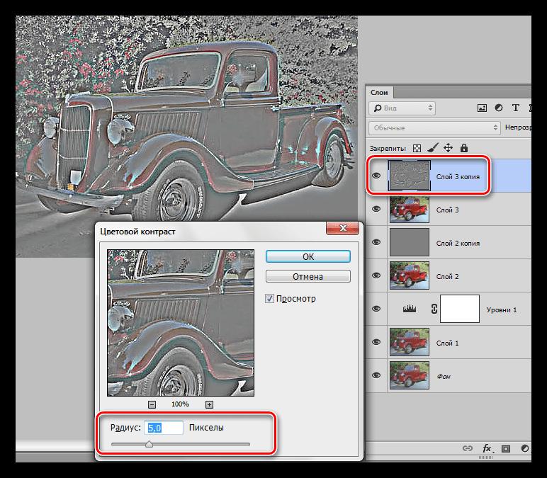 Настройка крупных деталей Цветового контраста в Фотошопе
