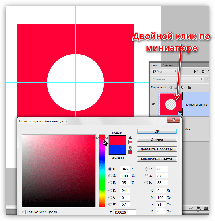 Настройка цвета фигуры в Фотошопе