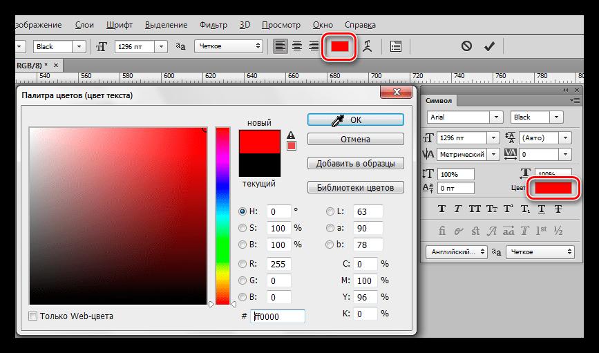 Настройка цвета текста в Фотошопе