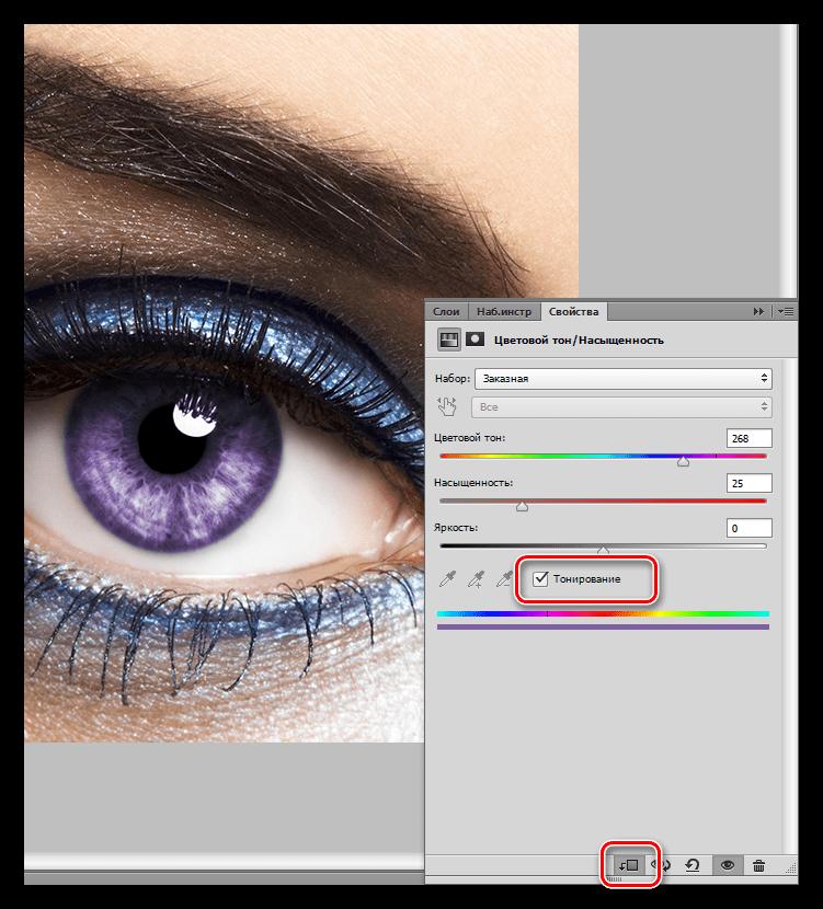 Настройка цветового тона с тонированием в Фотошопе