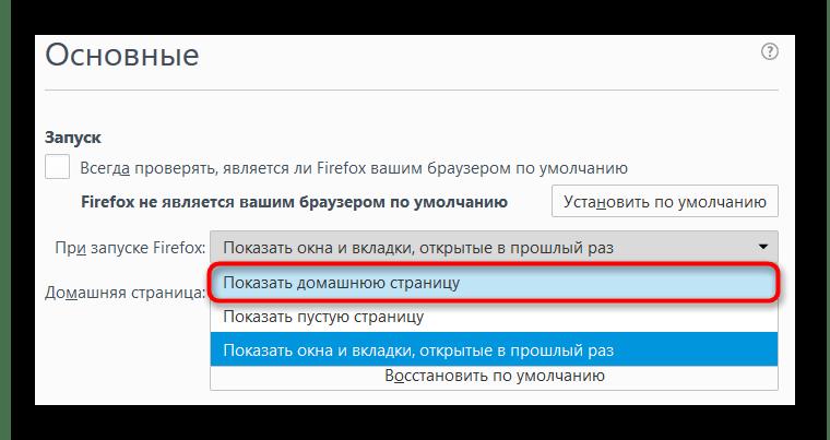 Настройка запуска Firefox со страницы Google