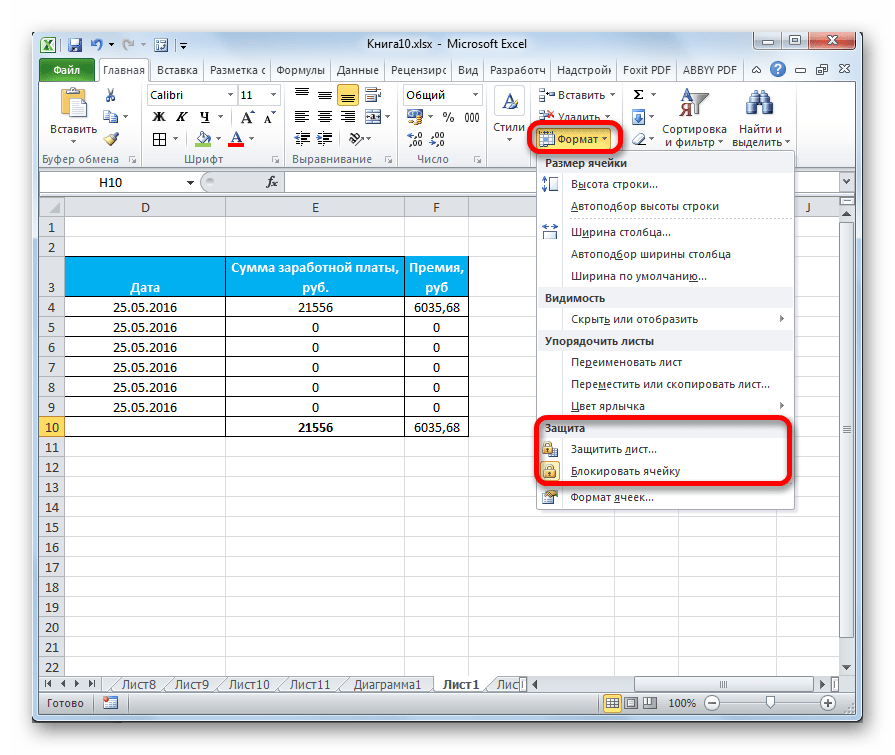 Настройки блокировки на ленте в Microsoft Excel