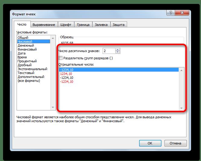 Настройки числового формата числового формата в Microsoft Excel