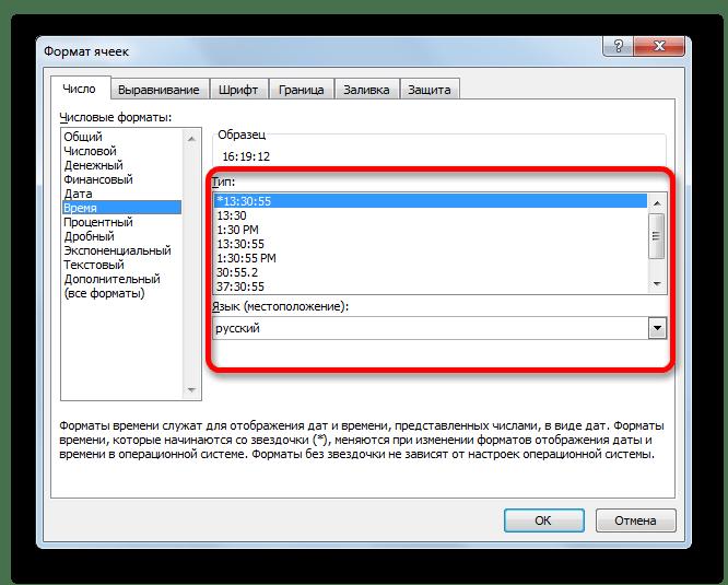 Настройки формата Время в Microsoft Excel