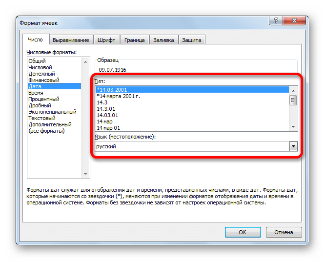 Настройки формата дата в Microsoft Excel