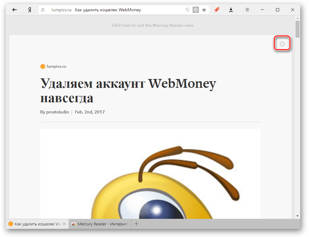 Настройки режима чтения в Яндекс.Браузере-1