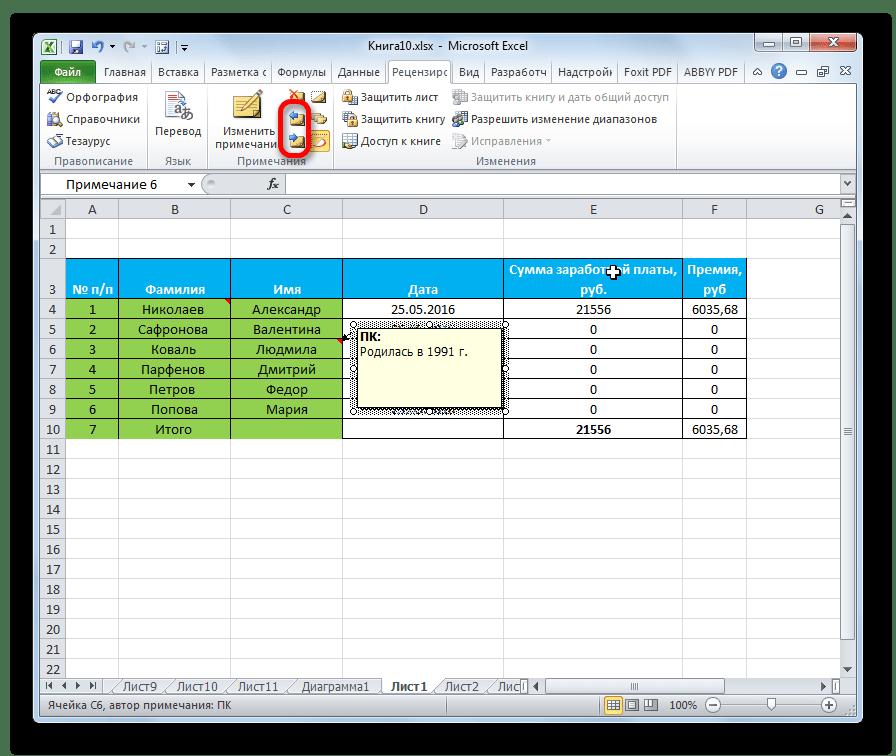 Навигация по примечанию в Microsoft Excel