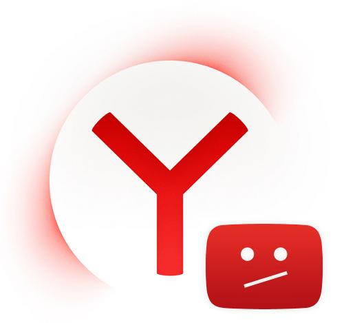 Не работает Ютуб в Яндекс.Браузере